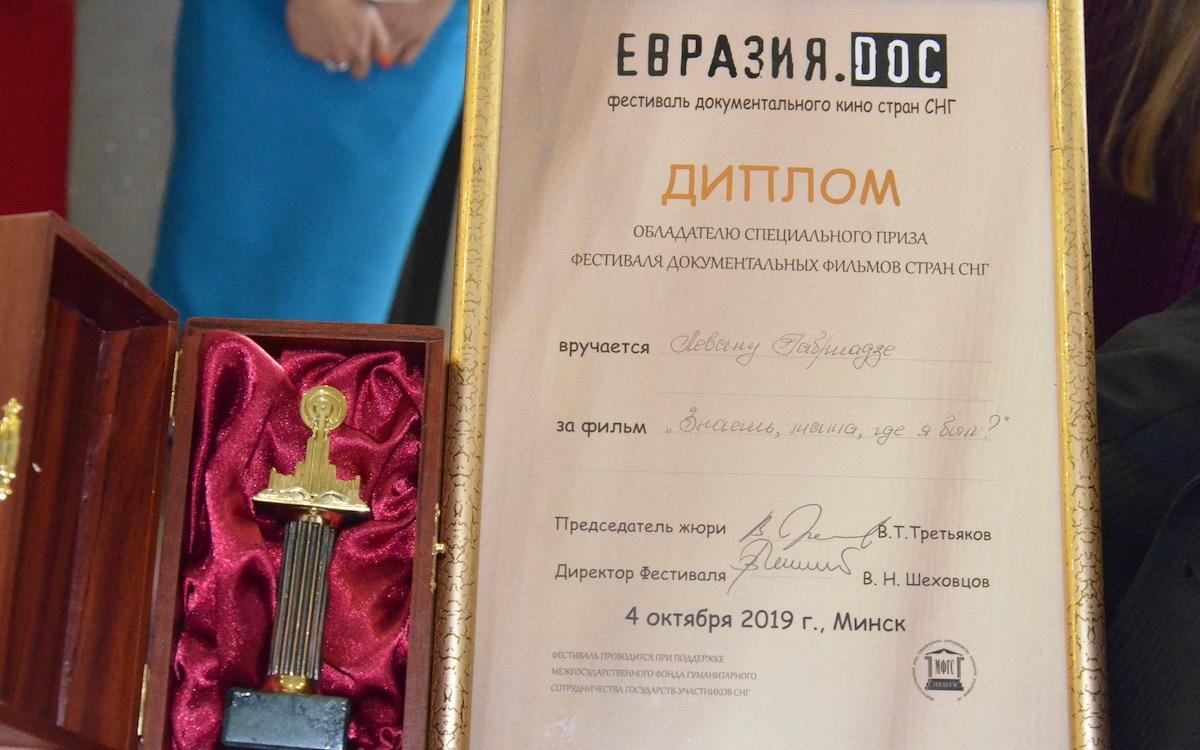 Евразия.DOC 2019. Специальный приз Председателя жюри