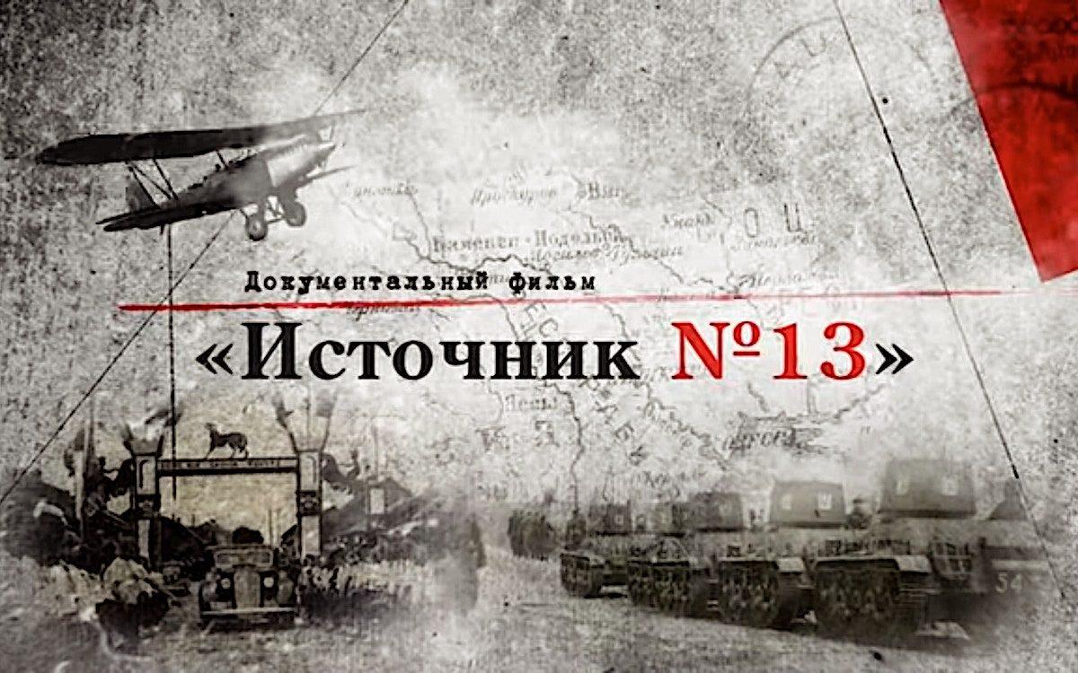 Документальный фильм «Источник № 13»