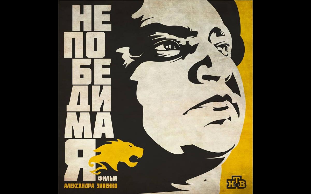 «Непобедимая» — Ольга Бунина