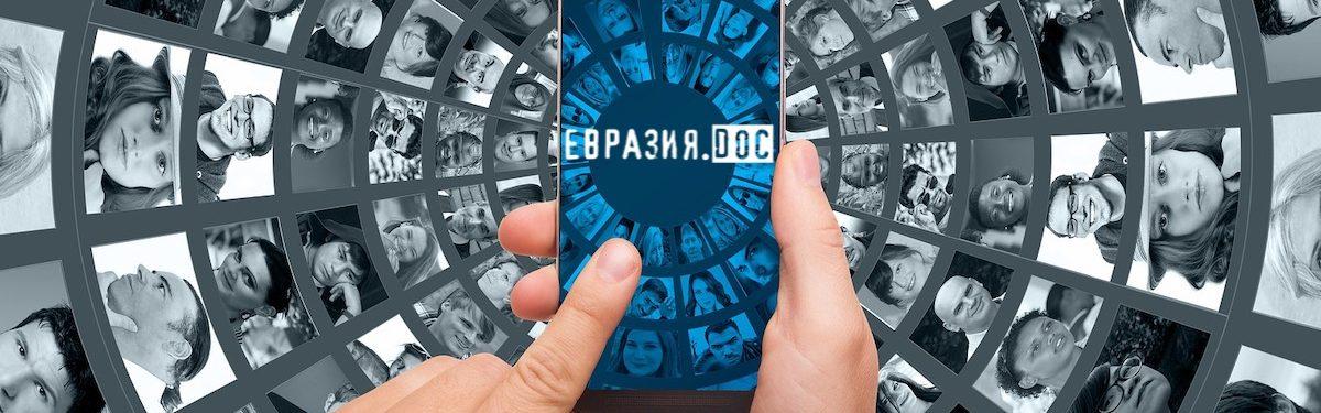 «Евразия.DOC» 2020. Полный вперёд!