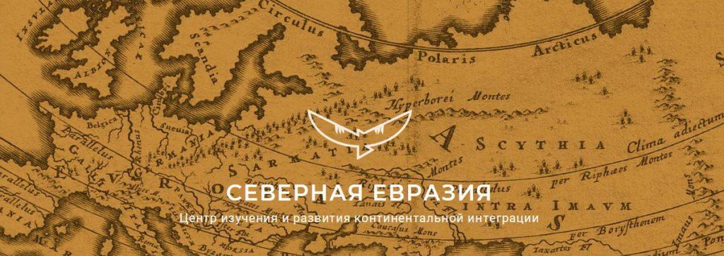 Фабрика интеграционных смыслов «Северная Евразия»
