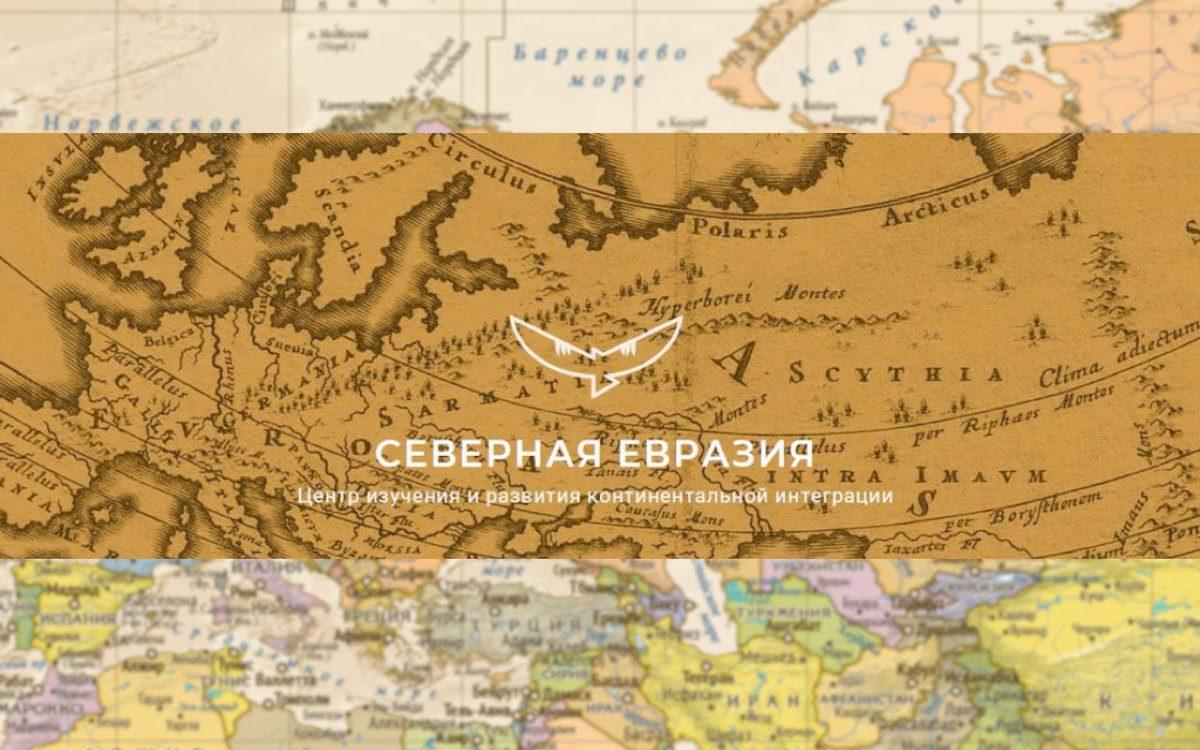 «Северная Евразия» – интеграция изнутри