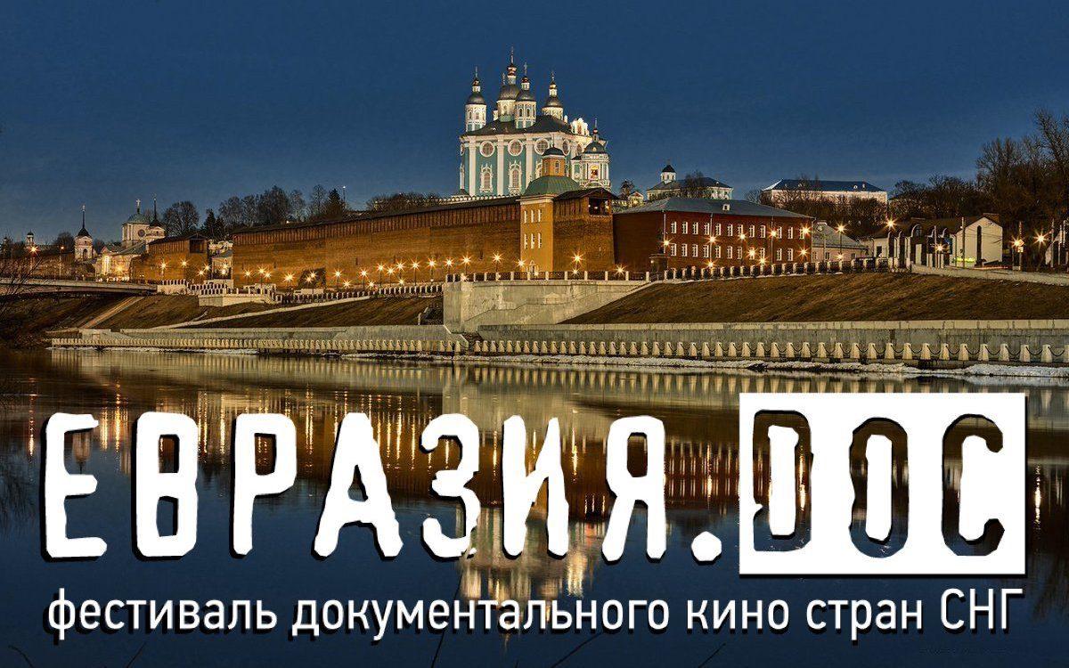 «Евразия.DOC» 2020