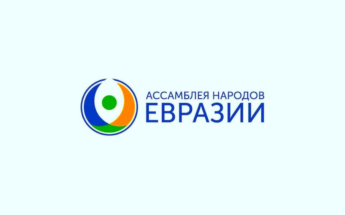 Ассамблея народов Евразии