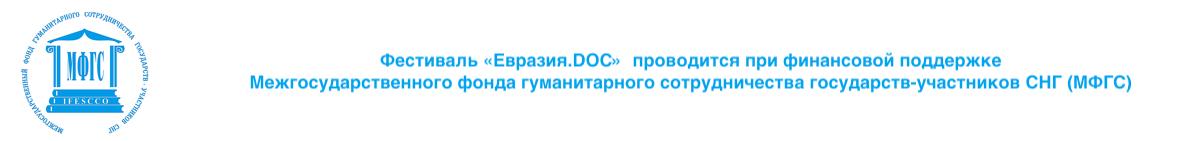 Фестиваль «Евразия.DOC»  проводится при финансовой поддержке Межгосударственного фонда гуманитарного сотрудничества государств-участников СНГ (МФГС)