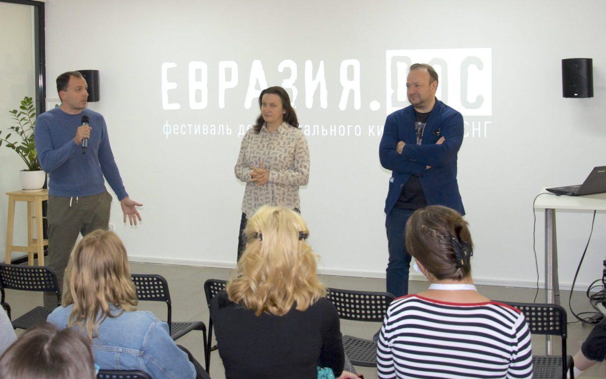 «Евразия.DOC» 2020. День 3