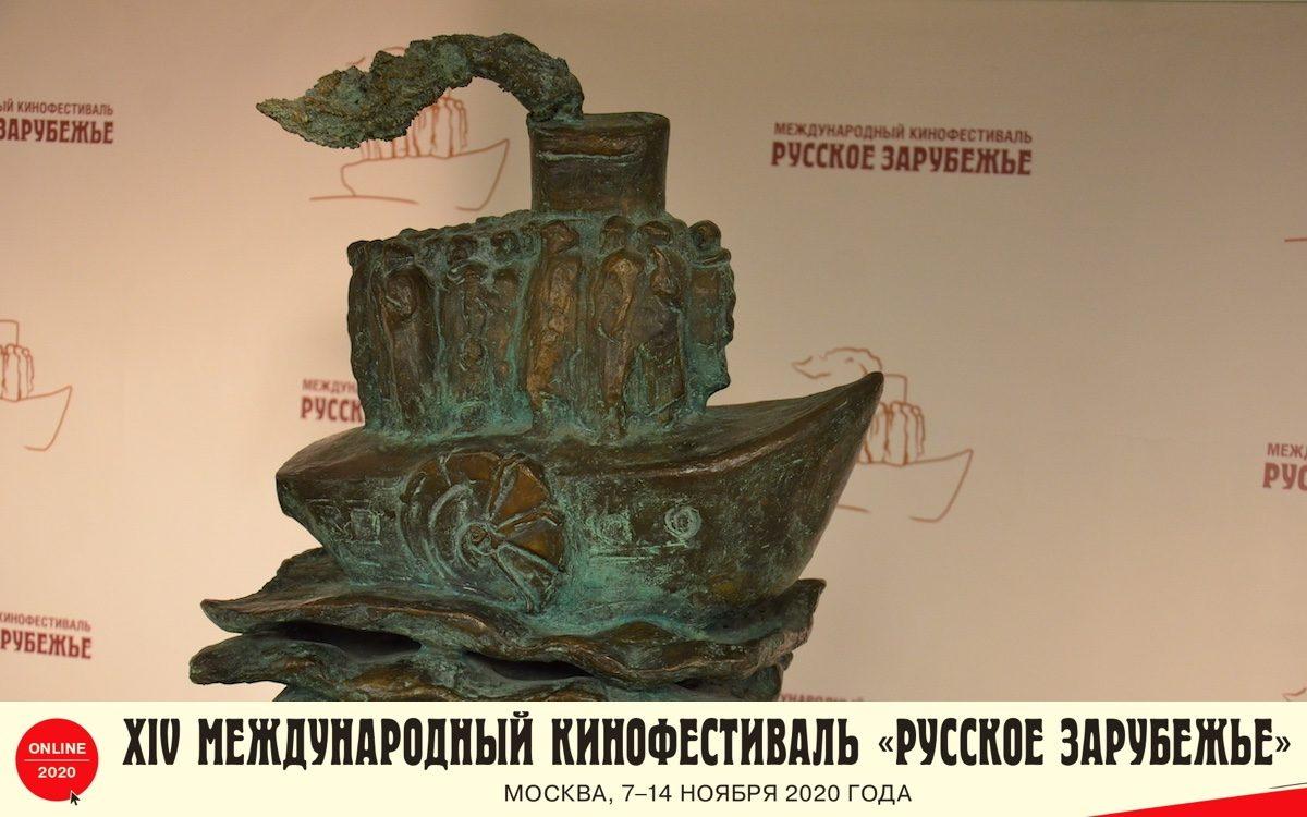 XIV Международный кинофестиваль «Русское зарубежье»