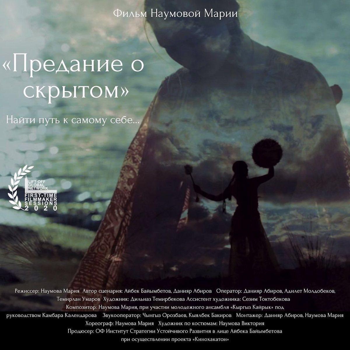 Мария Наумова. Предание о скрытом