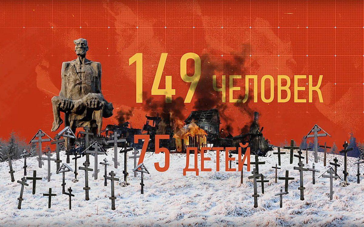 Хатынь. Нацистский террор