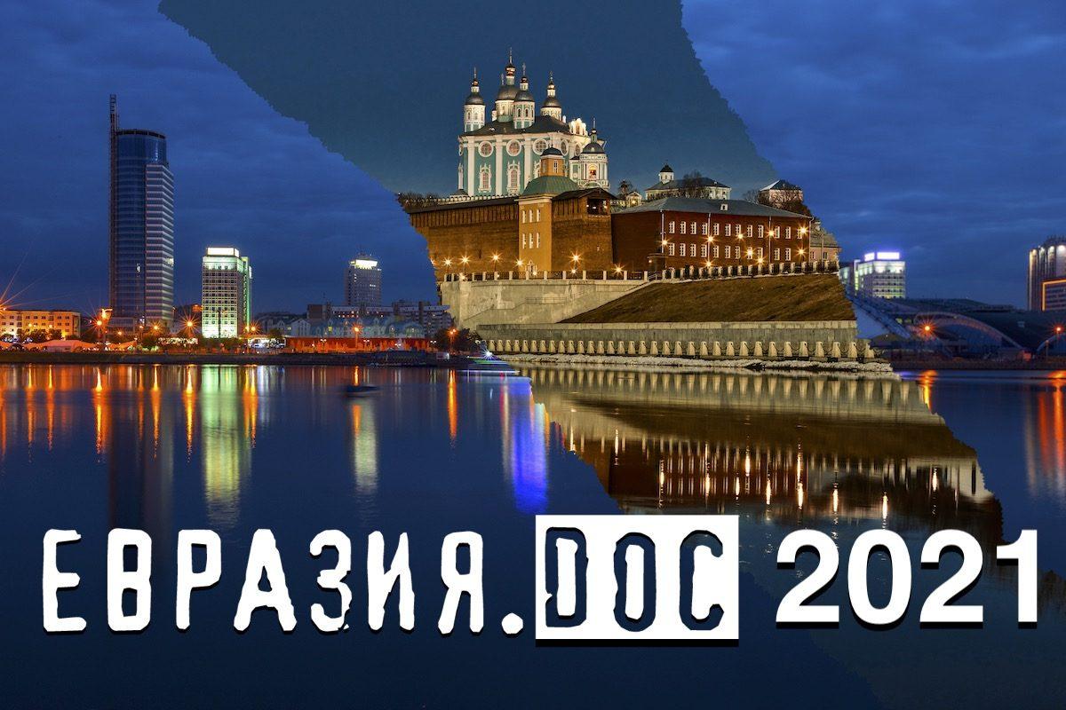 «Евразия.DOC» 2021