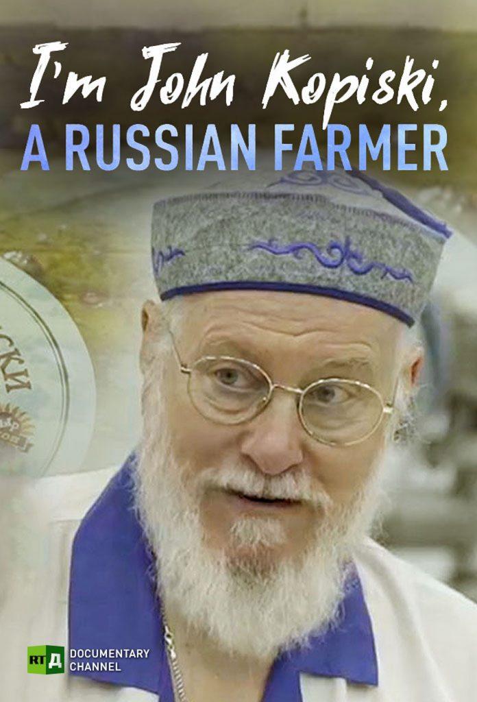 Я Джон Кописки, русский фермер. Афиша
