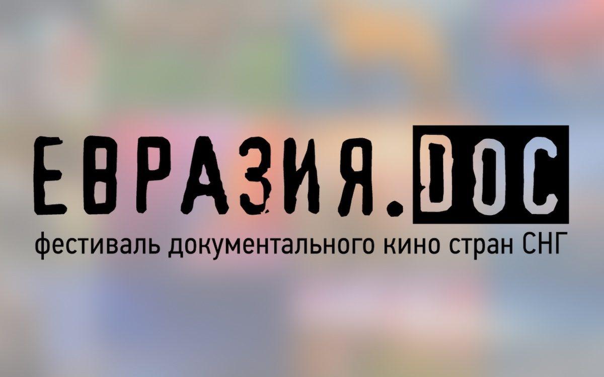 Евразия.DOC