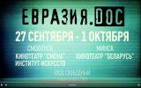 Шестой Фестиваль документального кино стран СНГ «Евразия.DOC»