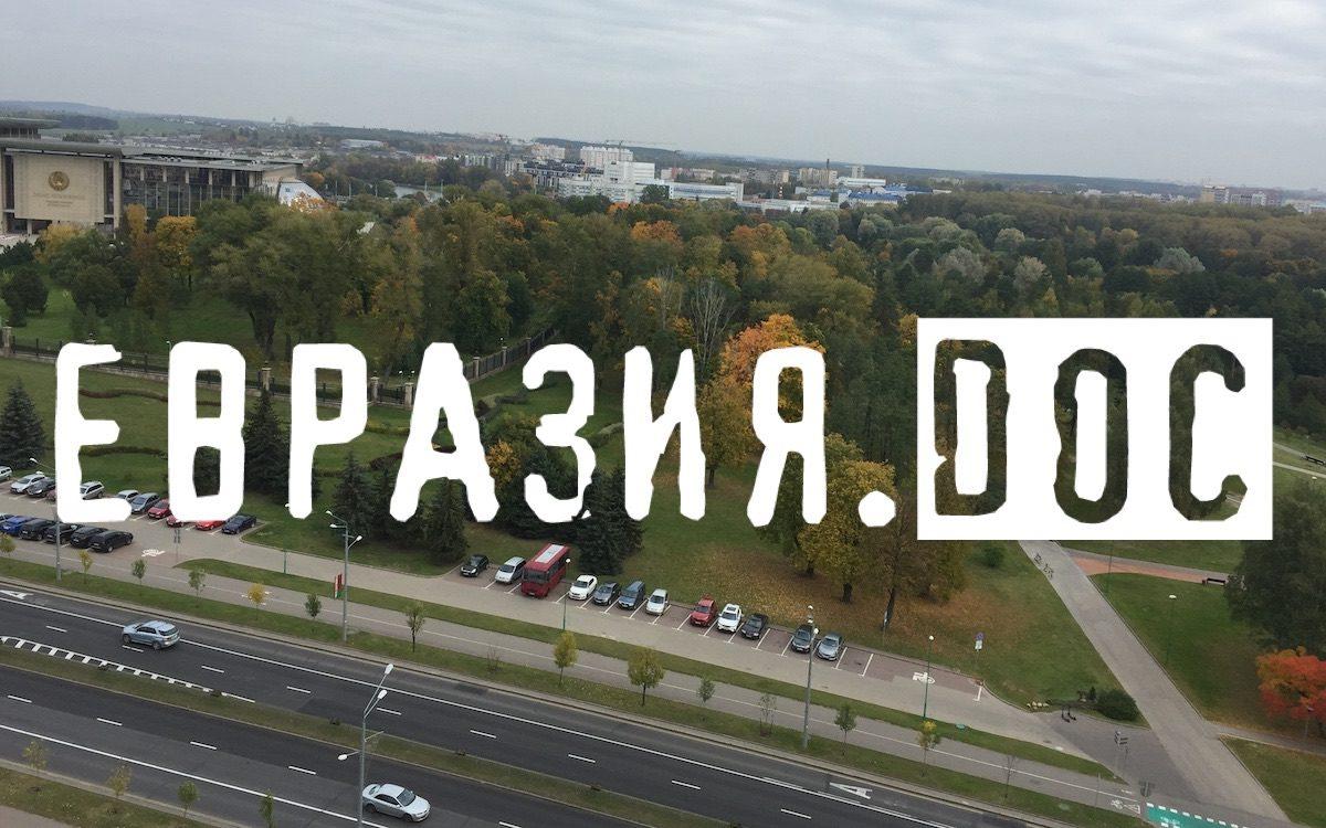«Евразия.DOC» 2021. Минск. День 4