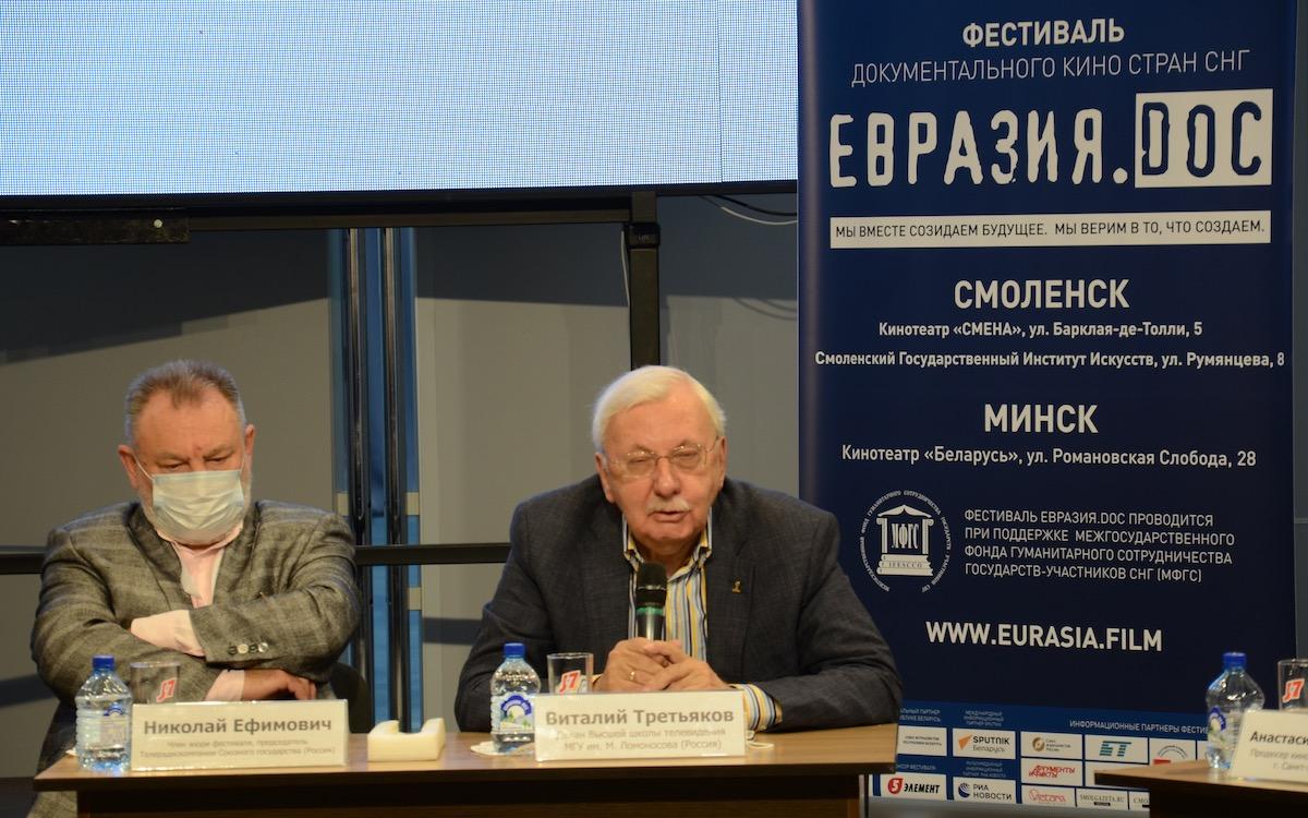 Второй день VI Фестиваля документального кино стран СНГ «Евразия.DOC» открыл круглый стол «Инфопандемия. Новая реальность?»…