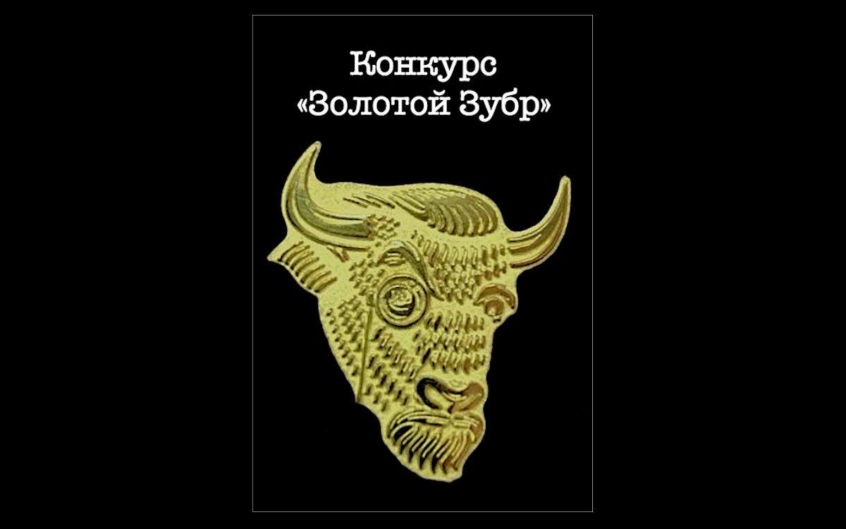 Конкурс «Золотой Зубр»