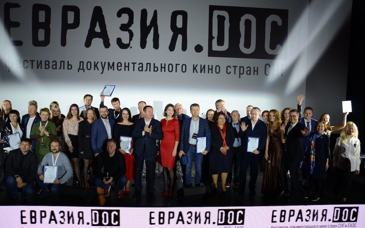 «Евразия.DOC» 2021. Итоги